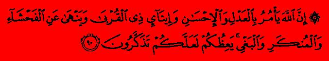 Al Quran - English Translation - Surah Al-Nahl