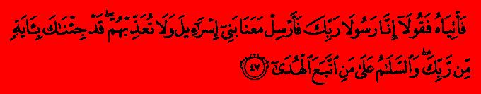 Al Quran - English Translation - Surah Taha