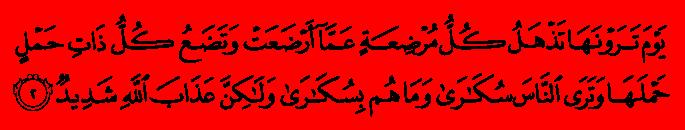 Al Quran - English Translation - ٣٣٢ - Page number 332