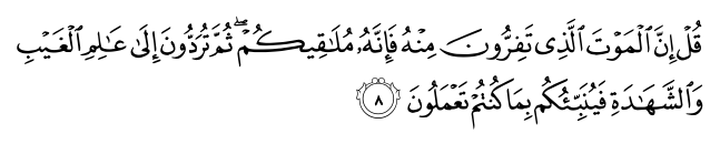 Al Quran - English Translation - Surah Al-Jumu'ah
